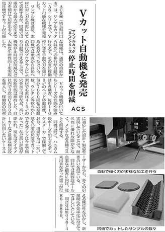 2014年4月7日板紙段ボール新聞記事