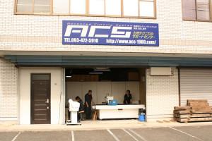 ACS九州テクニカルサポートセンター