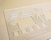 透明アクリル板5mm厚