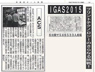 2015年9月27日板紙段ボール新聞